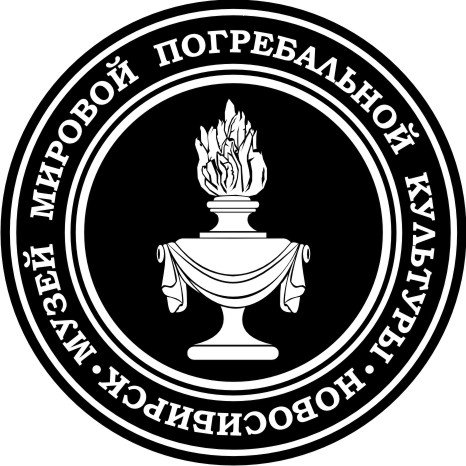<h3><font class='Apple-style-span' face='Tahoma'>DEATH MUSEUM in Novosibirsk is the only Russian museum of its kind. It is an international project &ndash; the one and only Museum of World Funeral Culture. </font></h3>