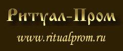 ПКФ Ритуал-Пром