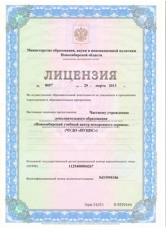 ch.u.d.o_license_front.jpg