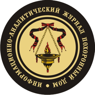 "Журнал ""Похоронный Дом"""