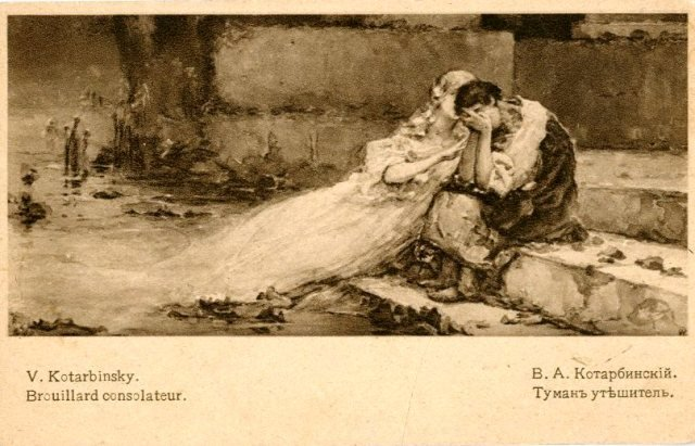 Коллекция открыток Туман утешитель
