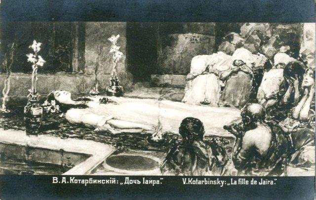 котарбинский Дочь иаира