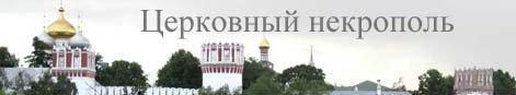 """Международный Некрополистический Проект """"Церковный некрополь"""""""