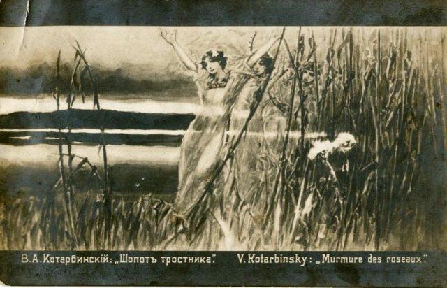 открытки на тему смерти Шепот тростника