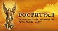 Всероссийский справочник ритуальных услуг
