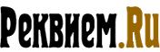 """Журнал """"Реквием"""""""