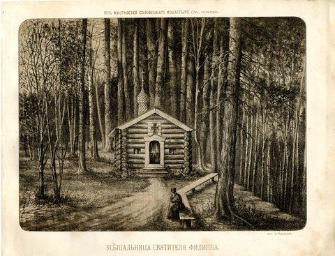 Коллекция старинных гравюр  усыпальница святителя филиппа