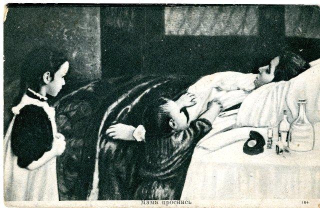 Коллекция открыток на тему смерти 20.jpg