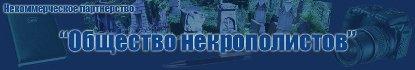 Общество Некрополистов