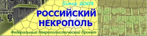 """Федеральный Некрополистический Проект """"РОССИЙСКИЙ НЕКРОПОЛЬ"""""""