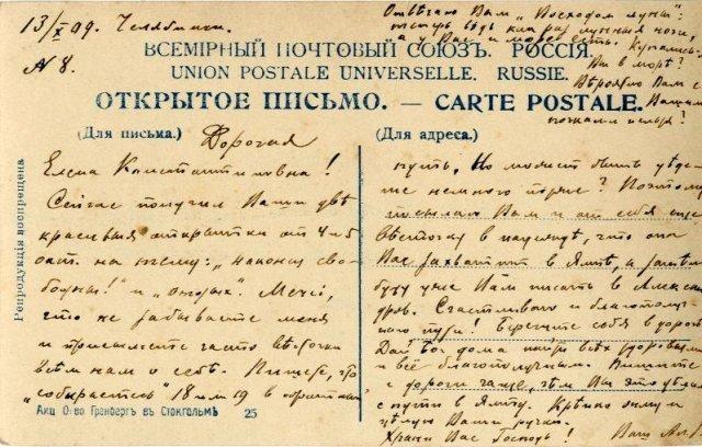 Коллекция открыток на тему смерти carte postale 1909