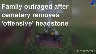 Family outraged after cemetery removes 'offensive' headstone - Похоронный портал