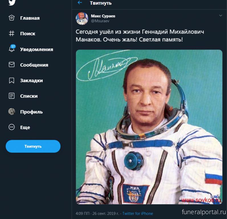 Ушел из жизни летчик-космонавт СССР Геннадий Манаков - Похоронный портал