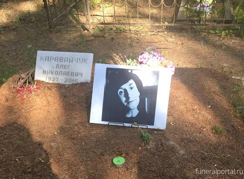 Поклонники возмущены состоянием могилы Олега Каравайчука - Похоронный портал