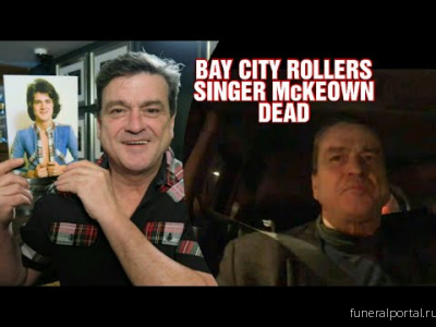 Les McKeown, Bay City Rollers Singer, Dead at 65 - Похоронный портал