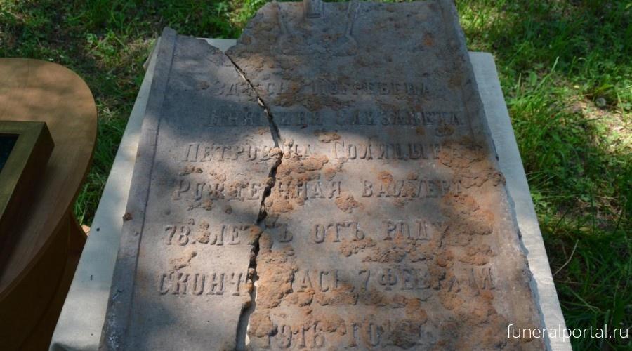 В Перемышльском районе нашли старинное надгробие княгини Голициной - Похоронный портал