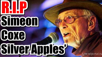 Simeon Coxe, Synth Pioneer With Silver Apples, Dead at 82 - Похоронный портал