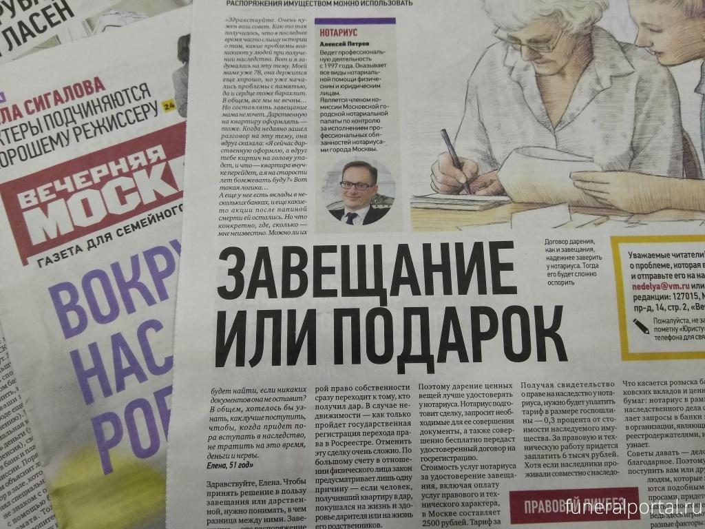 Завещать или подарить: газета «Вечерняя Москва» рассказала, какой способ распоряжения имуществом выгоднее