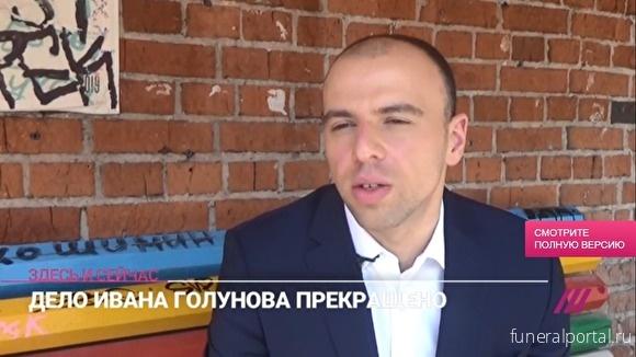 «Проект» рассказал, как нашел связь между Голуновым, похоронным бизнесом и ФСБ - Похоронный портал