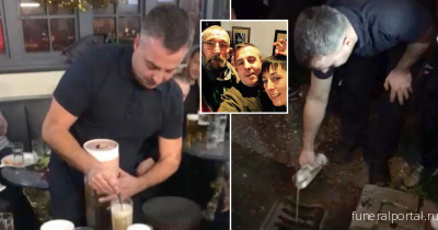 Family honour dad's dying wishes by pouring his ashes down pub drain - Похоронный портал