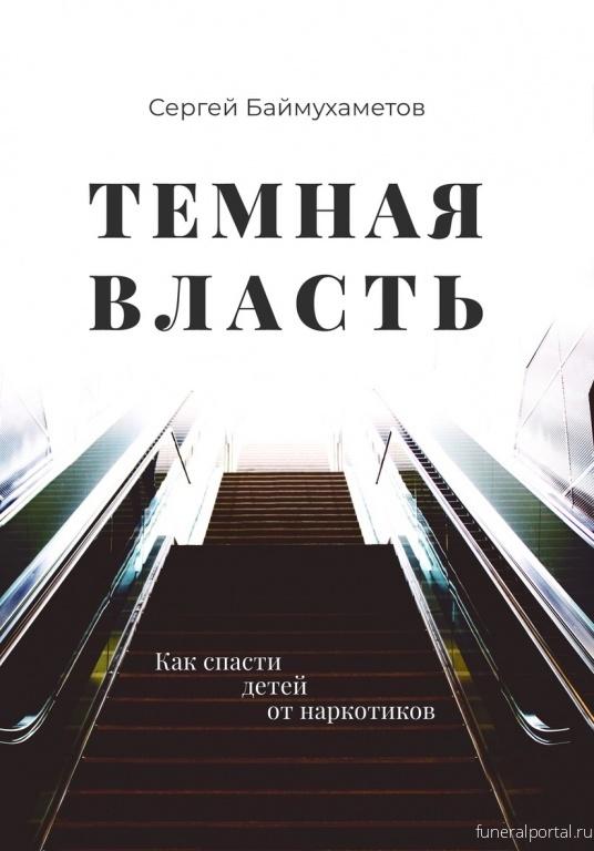 Новые Известия. 8 миллионов трагедий: почему наши дети становятся наркоманами