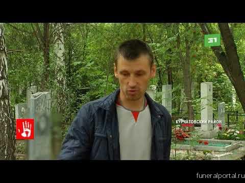 Челябинск. Приехал на кладбище и вместо погоста увидел вырытую яму - Похоронный портал
