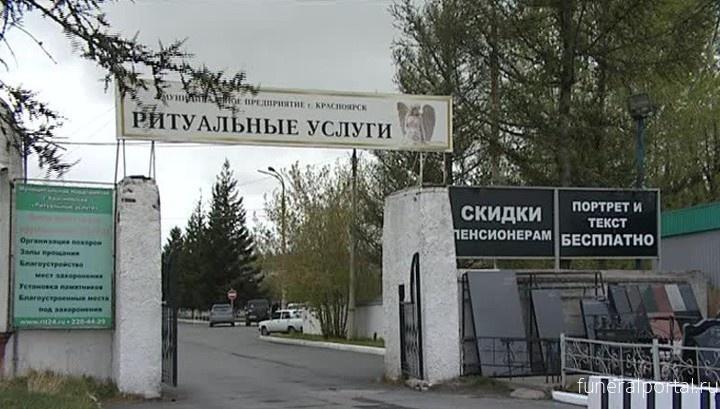 90% рынка ритуальных услуг Красноярска находится в тени - Похоронный портал