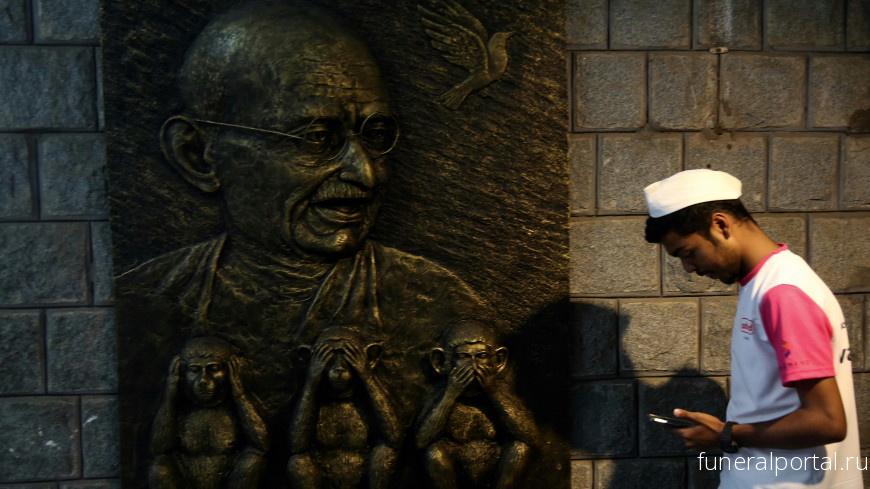 В Индии разразился скандал после сообщений о краже праха Ганди - Похоронный портал