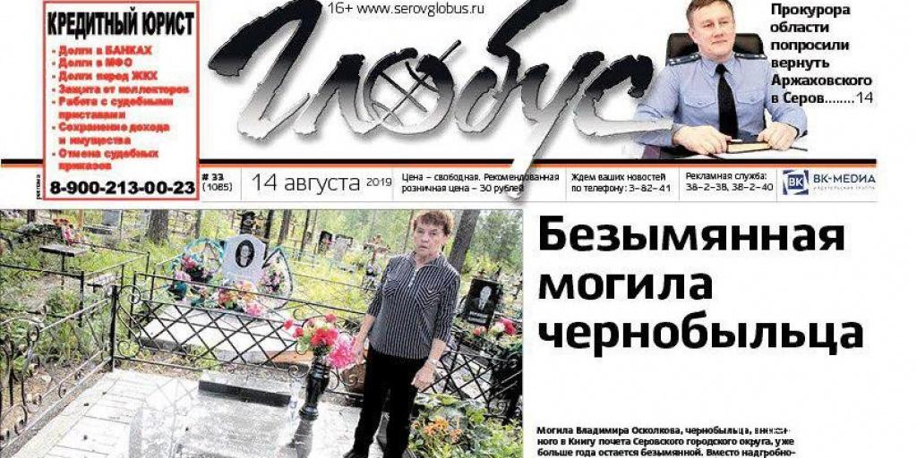 Серов. Безымянная могила чернобыльца - Похоронный портал