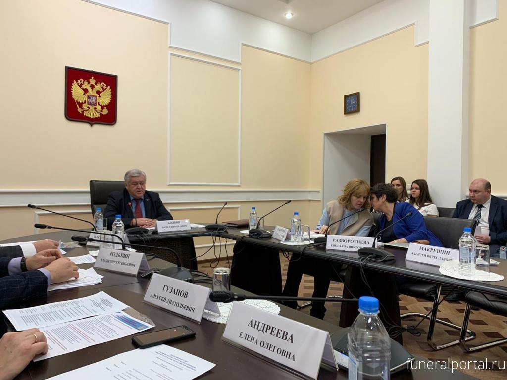Начала работать комиссия по вопросам похоронного дела Общественного совета Минстроя РФ - Похоронный портал