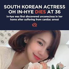 South Korean actress Oh In-hye dead at 36 in apparent suicide - Похоронный портал