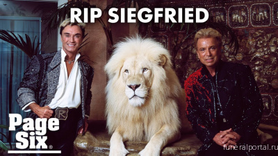 Siegfried Fischbacher, illusionist of Siegfried & Roy, dead at 81 - Похоронный портал