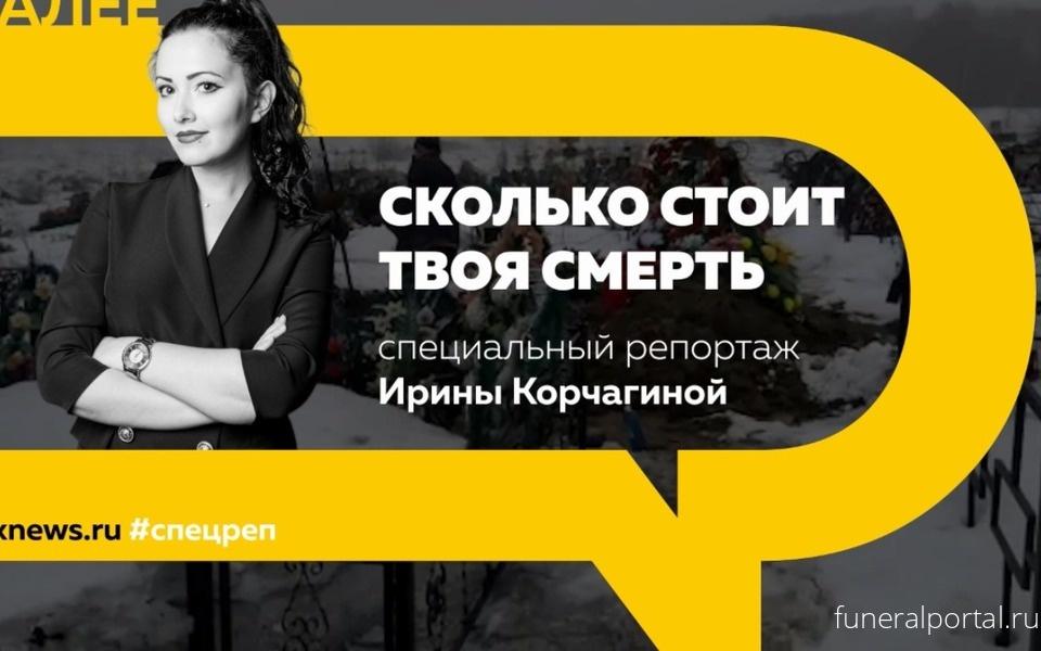Кипяток с топором: как конкуренты делят рынок ритуальных услуг в Барнауле - Похоронный портал