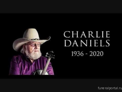 Charlie Daniels, Southern Rock Pioneer and Fiddle Great, Dead at 83 - Похоронный портал
