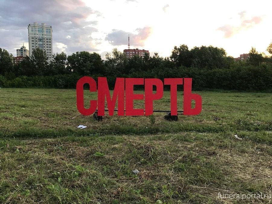 Екатеринбург. На пустыре на улице Белинского появилась надпись «Смерть», а рядом с ней — белые тапочки