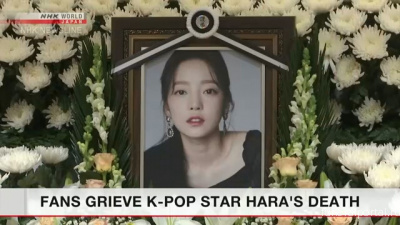 Fans grieve K-pop star Koo Hara's death - Похоронный портал