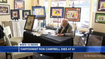 Beatles animator Ron Campbell has died at 81 - Похоронный портал