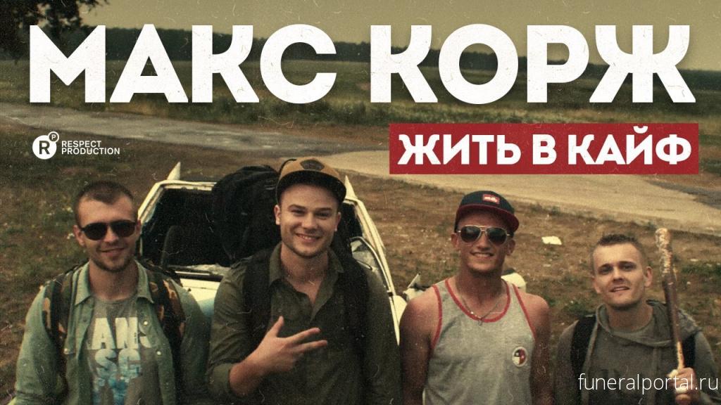 Беларусь. «Жить в кайф» Коржа вошла в рейтинг популярных «похоронных» песен