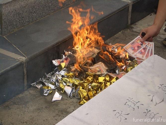 Почему китайцы сжигают бумагу в День поминовения усопших