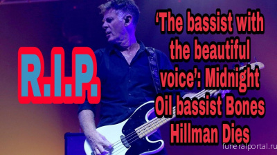 BONES Hillman, the bassist from Australian rock band Midnight Oil, has died at the age of 62. - Похоронный портал