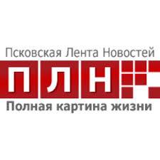 Výsledek obrázku pro Псковская Лента Новостей