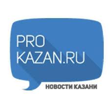 Картинки по запросу ProKazan.ru