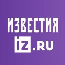 Картинки по запросу iz.ru