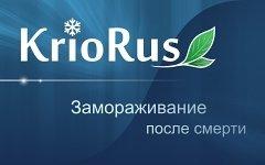 Криорус